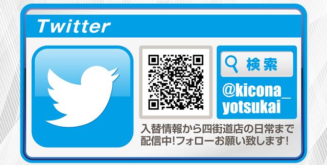 キコーナ四街道店 Twitter