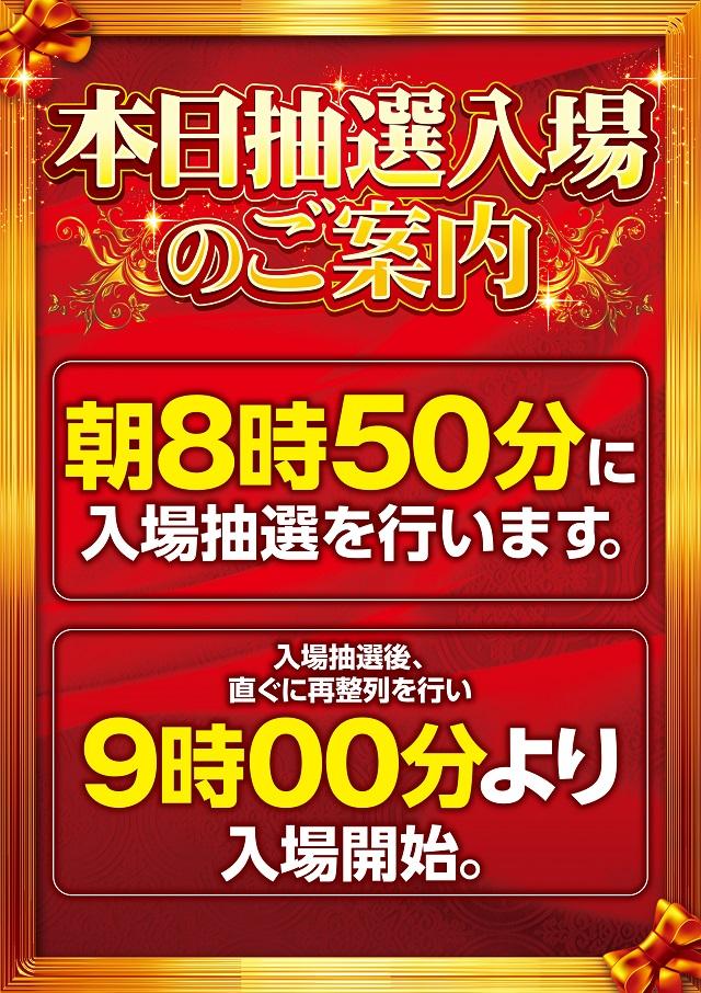 海金富士1円で
