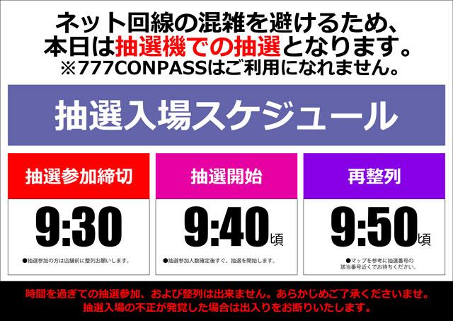 25日ぱちんこマップ