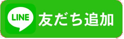 LINE友達登録画像