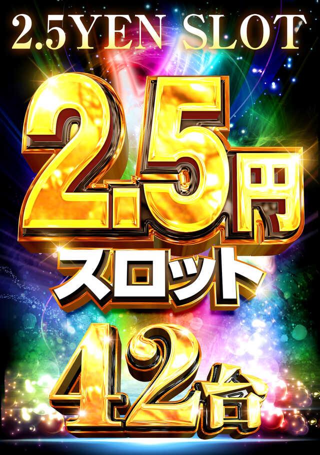リフレッシュ&新台入替 8.4オープン