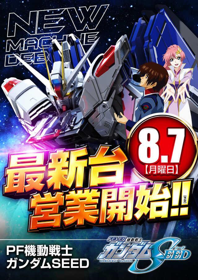 20円スロット装飾変更