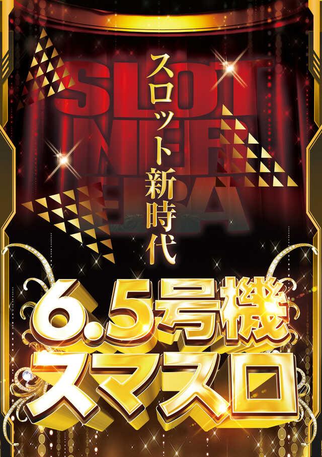 PA聖闘士星矢4-The-Battle-of-限界突破