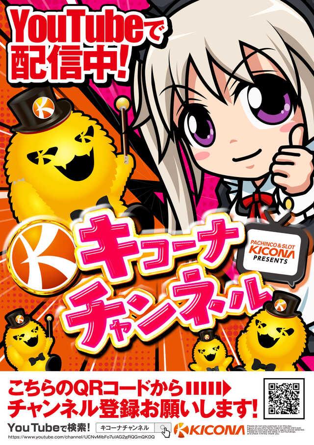 1月18日1円パチンコ店内入替