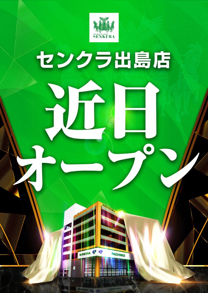 オークラグループポスター