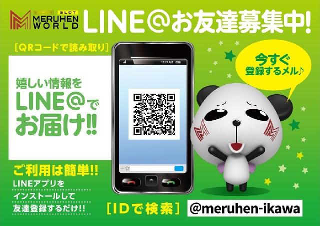 メルメル:LINE