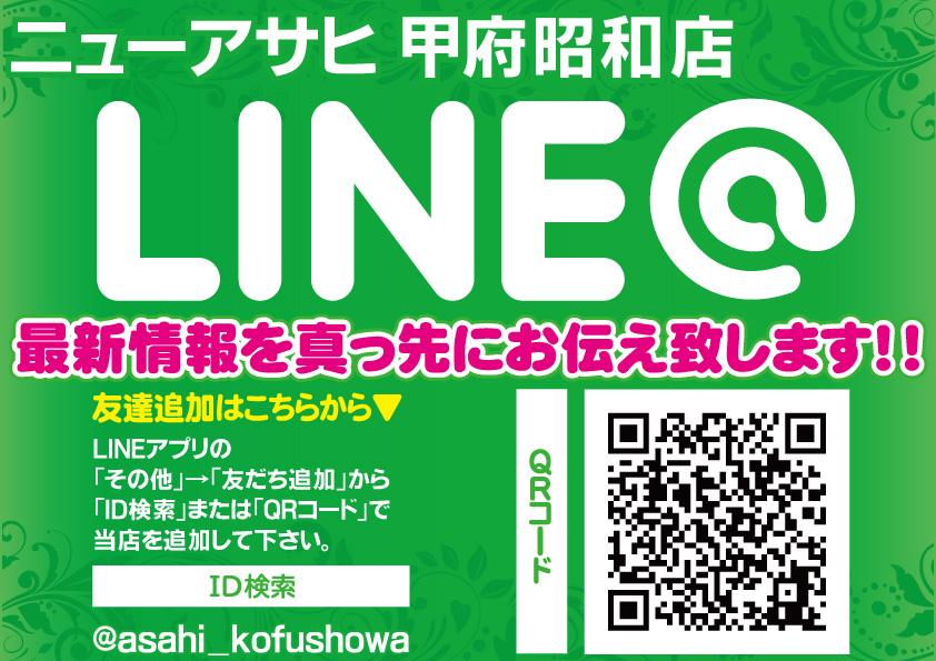 ニューアサヒ甲府昭和店LINEお友達大募集