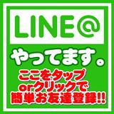 LINEタップ画像