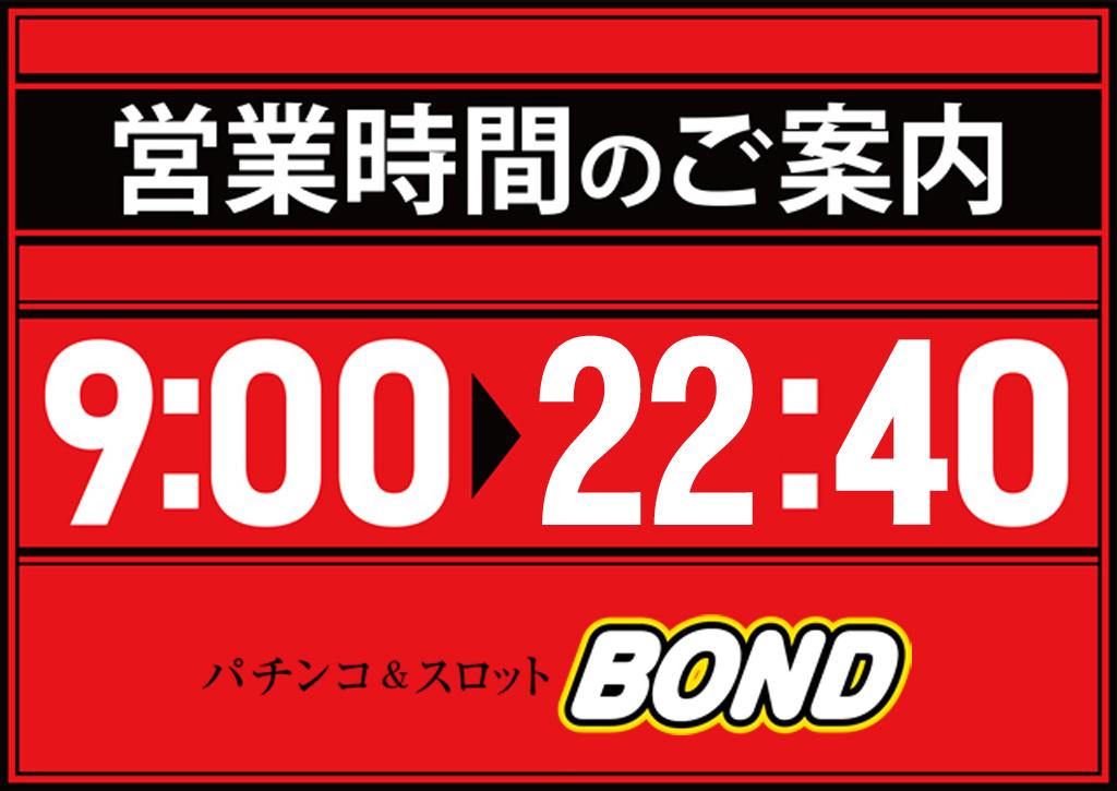BOND菊水2.10新台入替