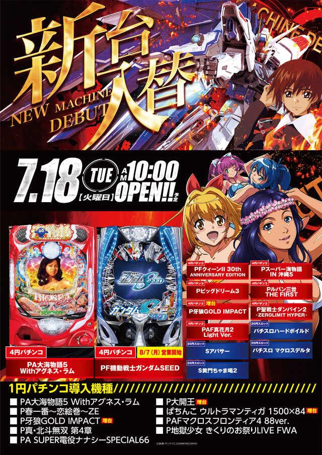 1/201円ラインナップ