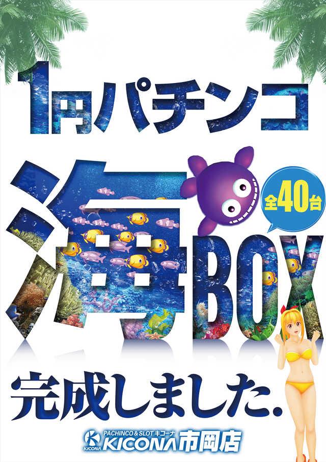 1円海BOX