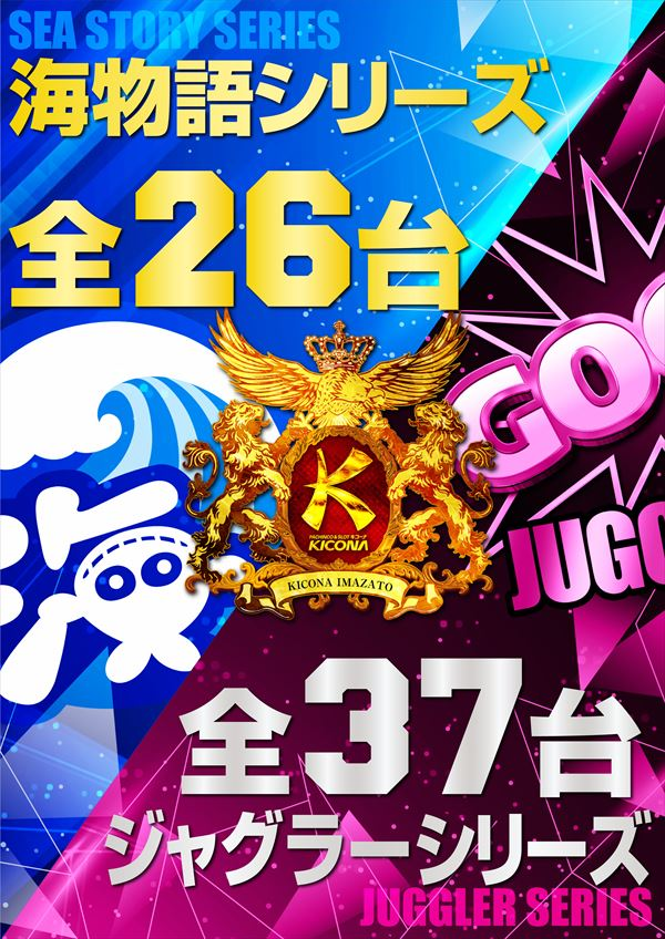 慶次〜蓮×漆黒9台