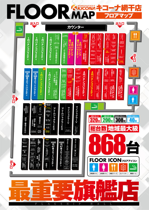0121入替(高)