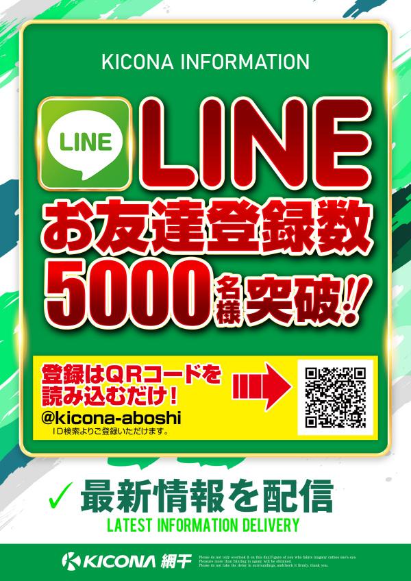 店舗LINE5000