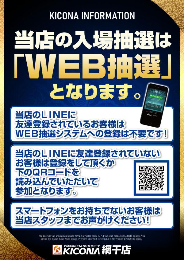 WEB抽選開始