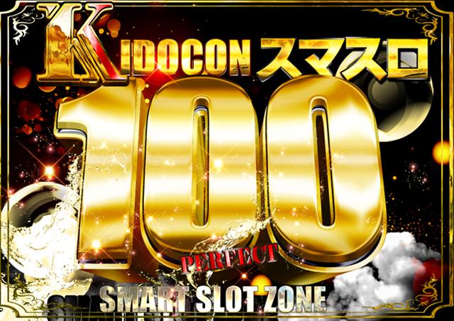 1/28〜導入機種�