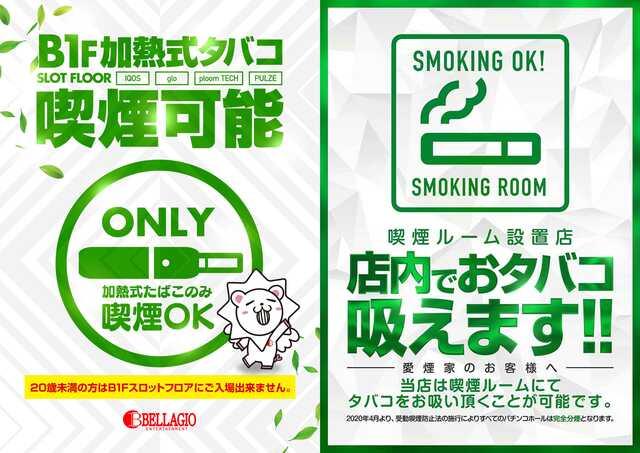 たばこ案内