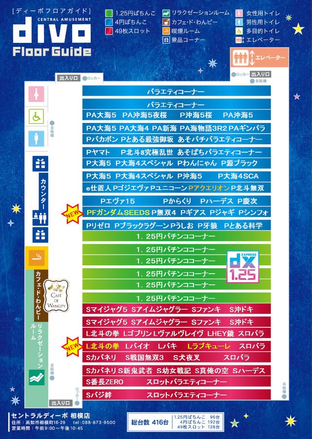 特設サイト&LINE
