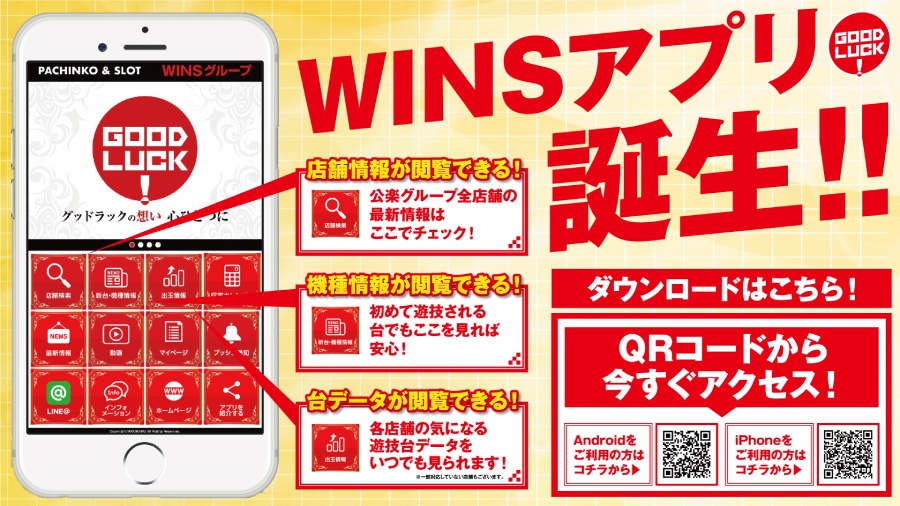 公楽アプリ
