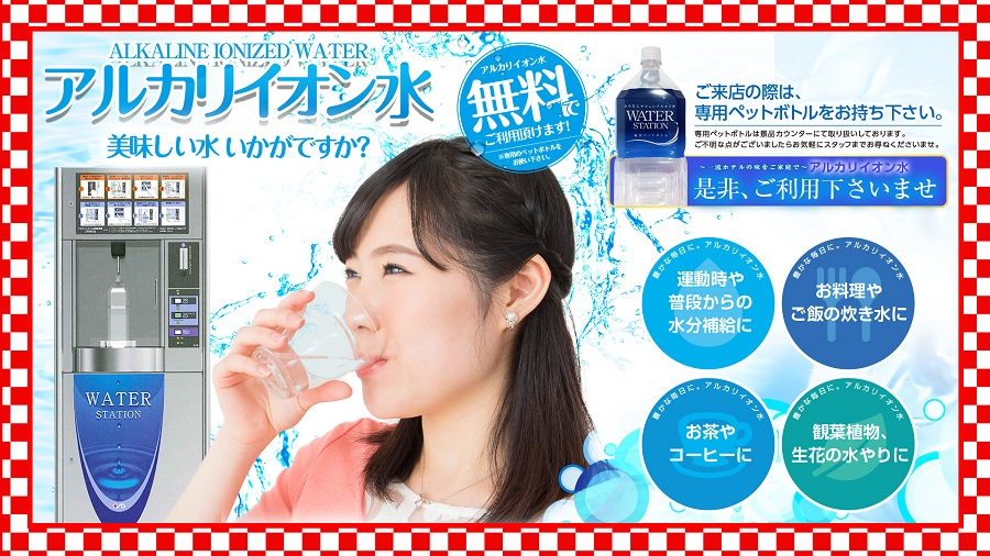 ☆アルカリイオン水☆