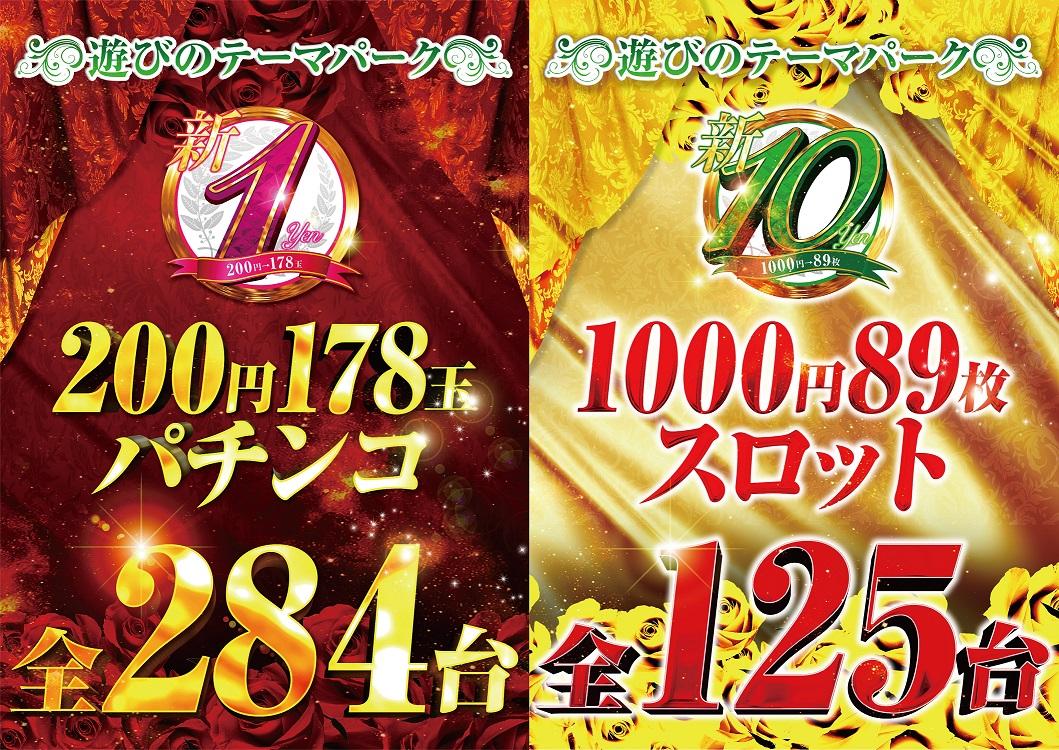 ☆新1円パチンコ☆新10円スロット☆