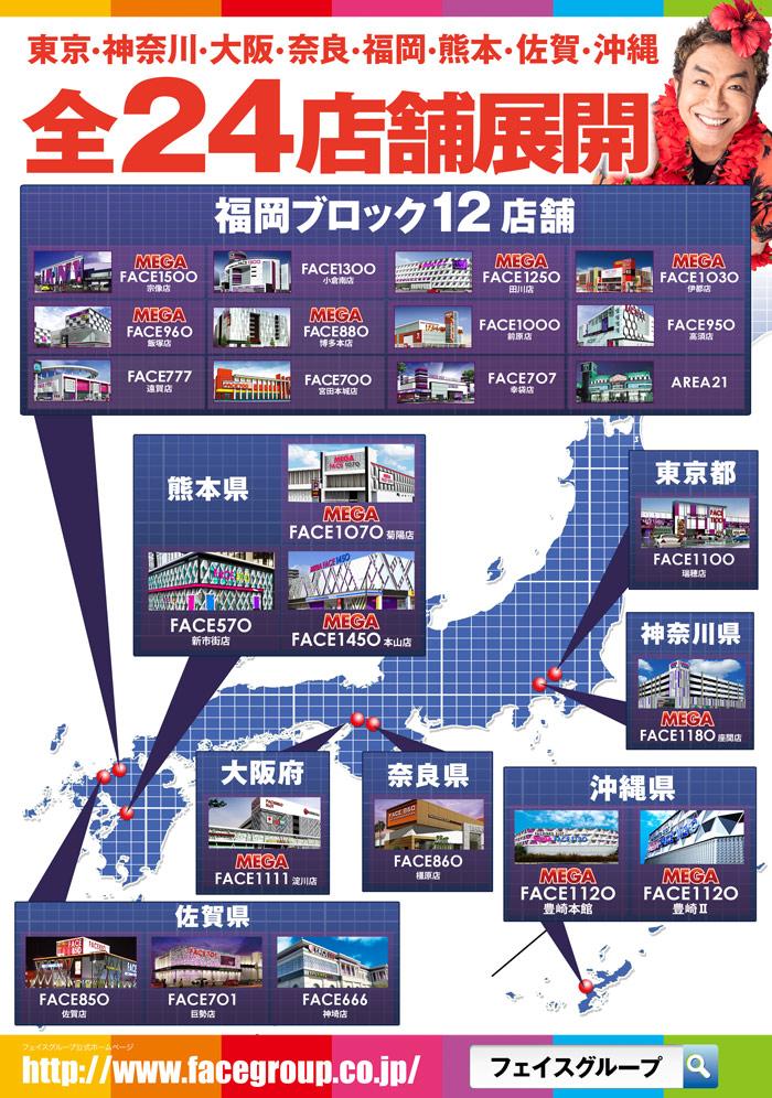 新台入替神埼0611