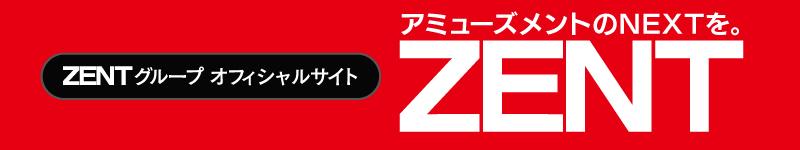 ZENTオフィシャルサイト