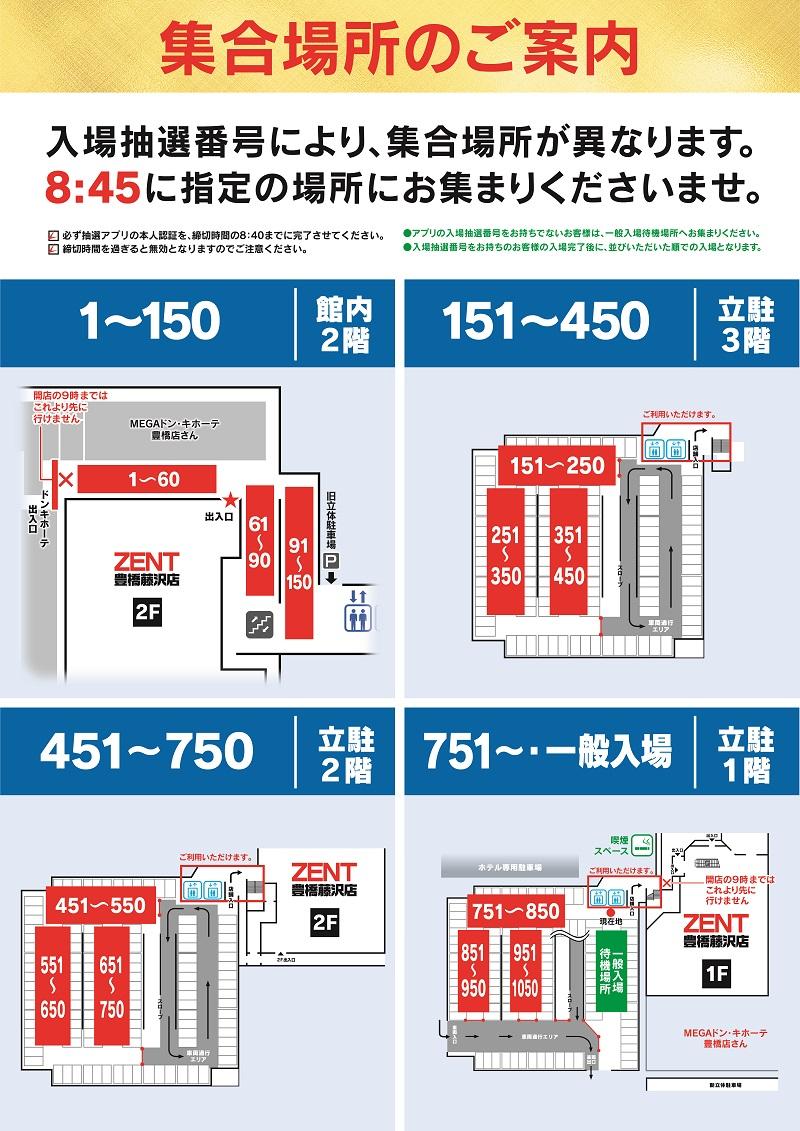 配置図 10月25日〜