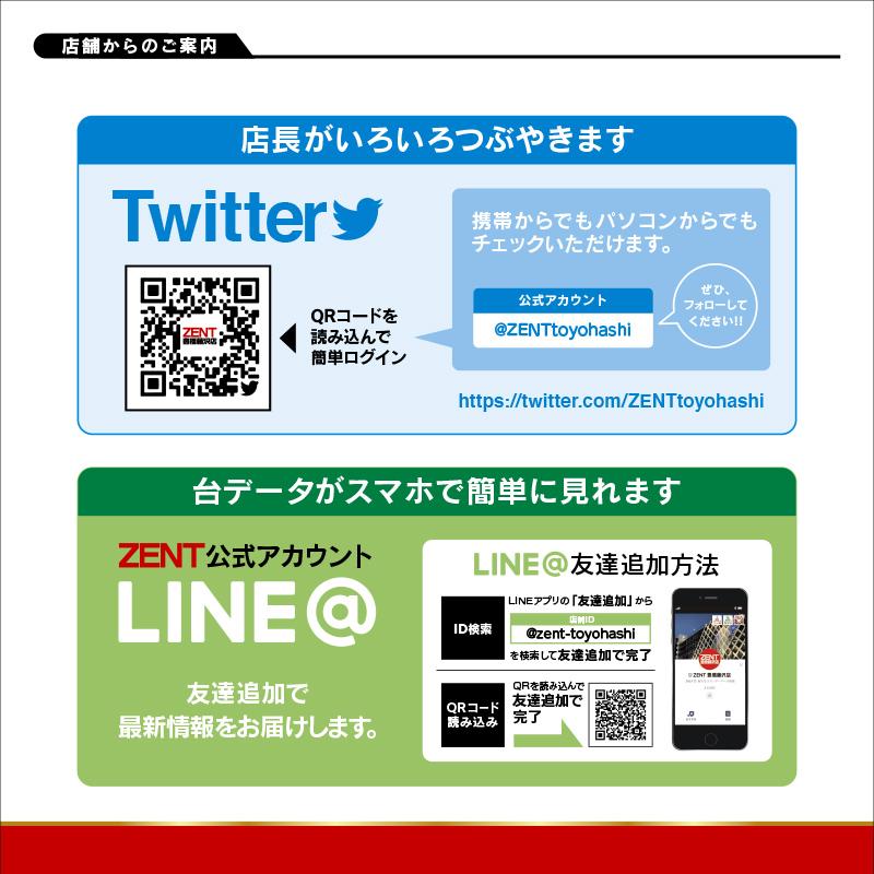 ②LINE_twitter