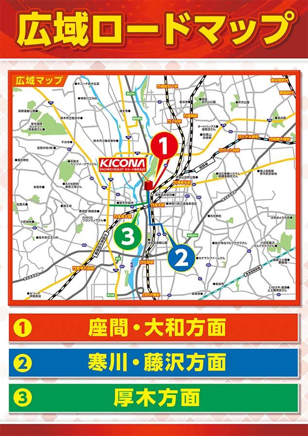 広域ロードマップ