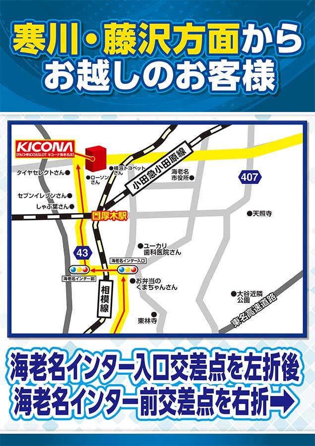 寒川藤沢方面ロードマップ