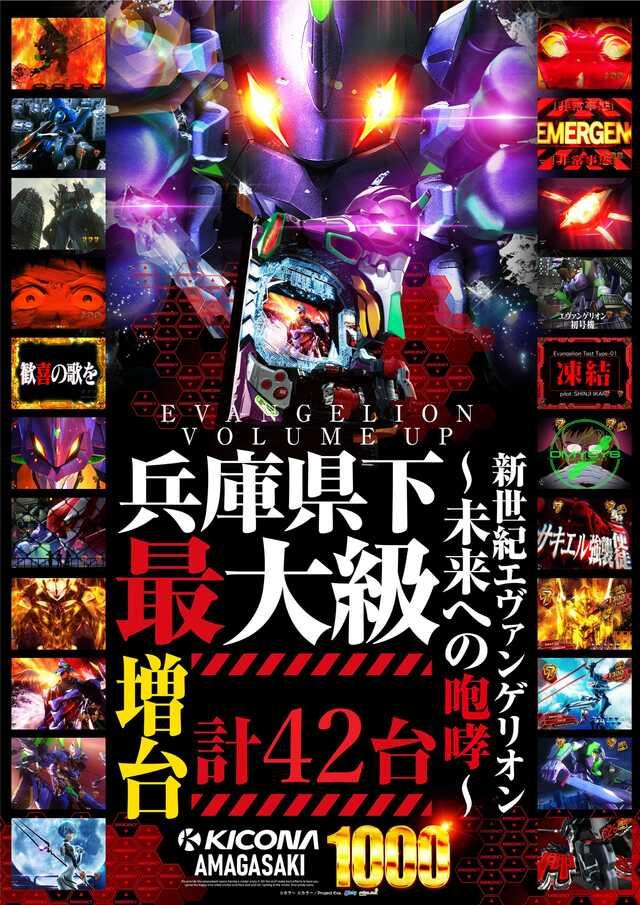 0114 4円最新台
