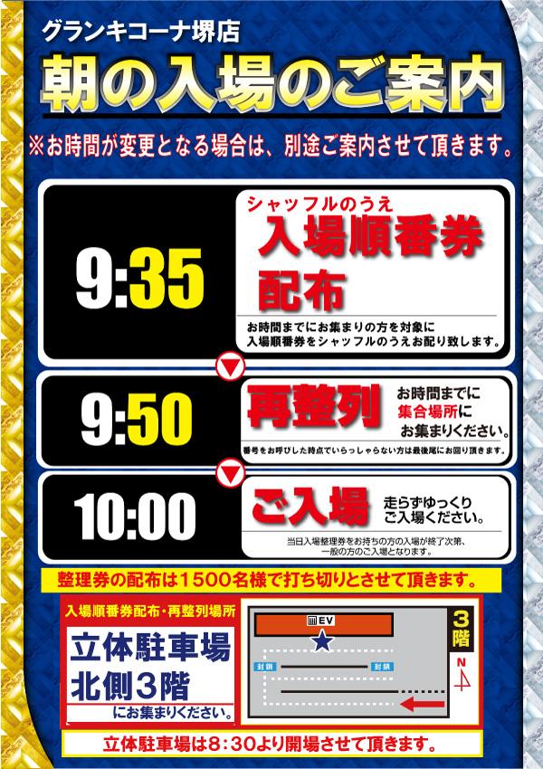 12月5日☆10時OPEN☆