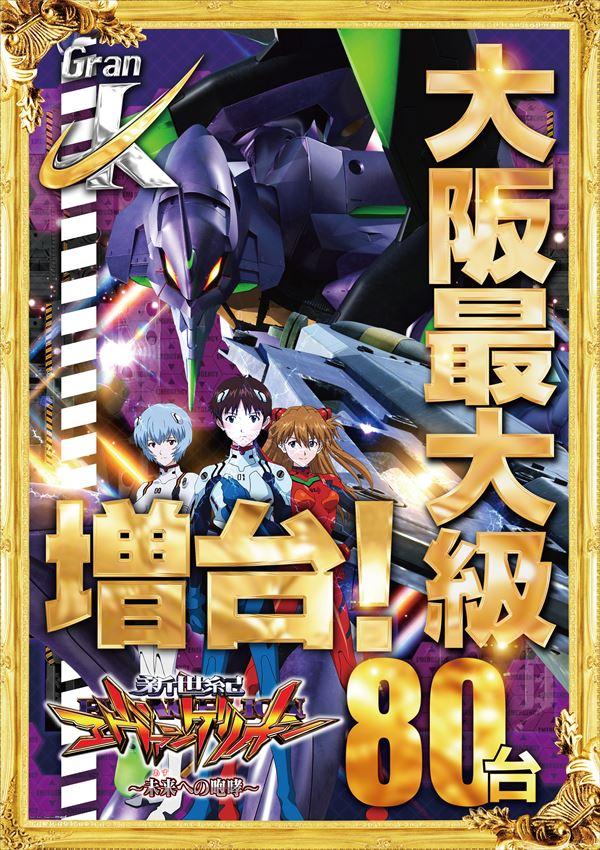 12月5日【大阪キコーナ10時OPEN!】