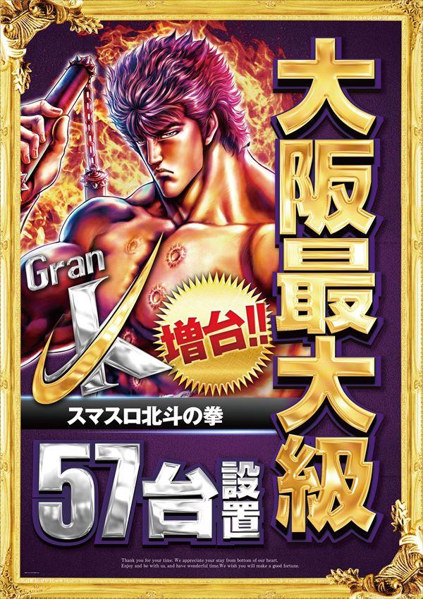 スケート協賛