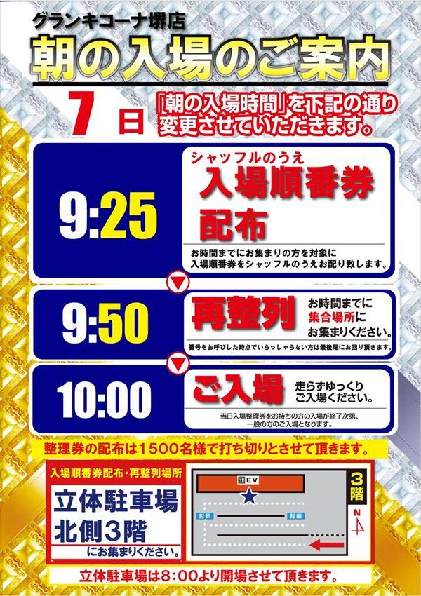 P戦国乙女6増台