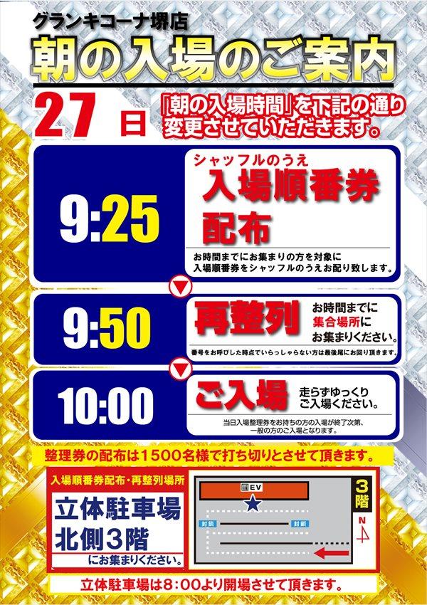 吉宗3増台