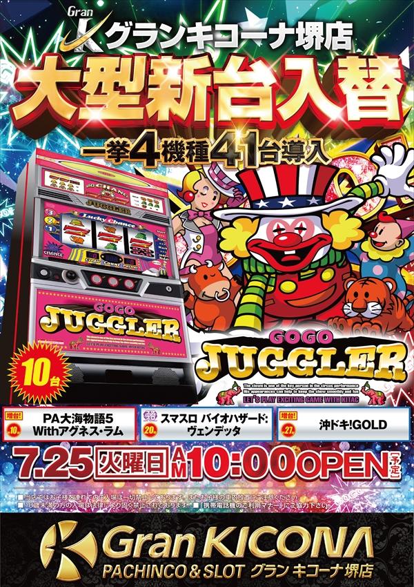 4月6日【店内フロアマップ】