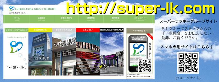 オリジナルHP http://super-lk.com