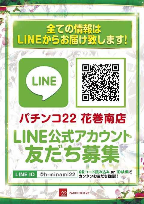 22 花巻 交通アクセス/花巻市文化会館