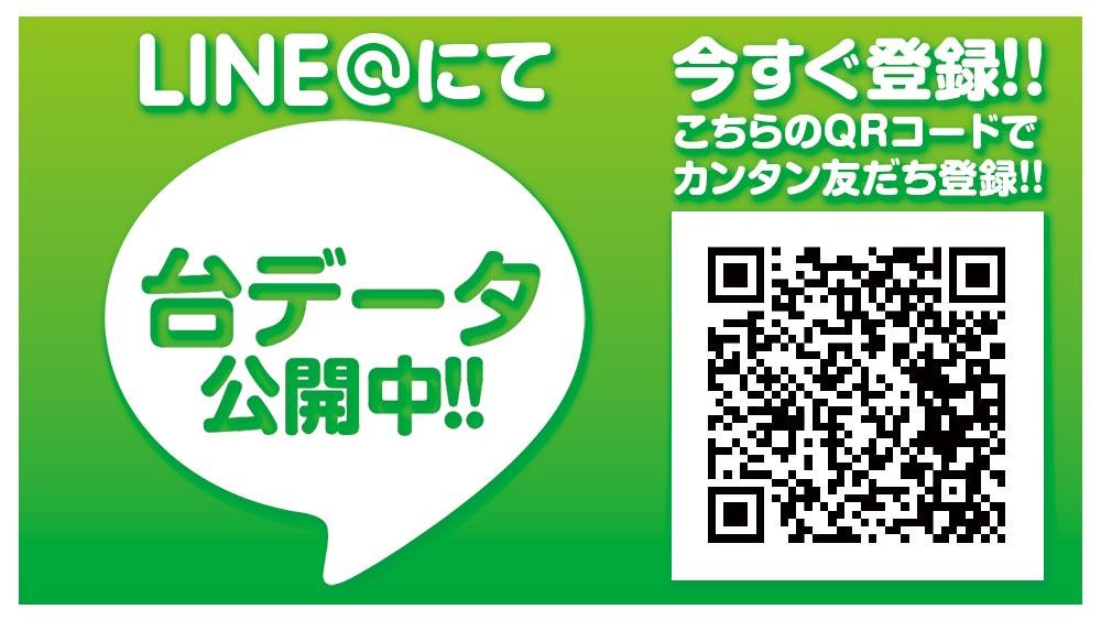 LINE@会員募集