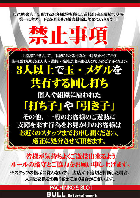 だるま 屋 パチンコ 大阪 だるま屋(20日グランドオープン・大阪府)