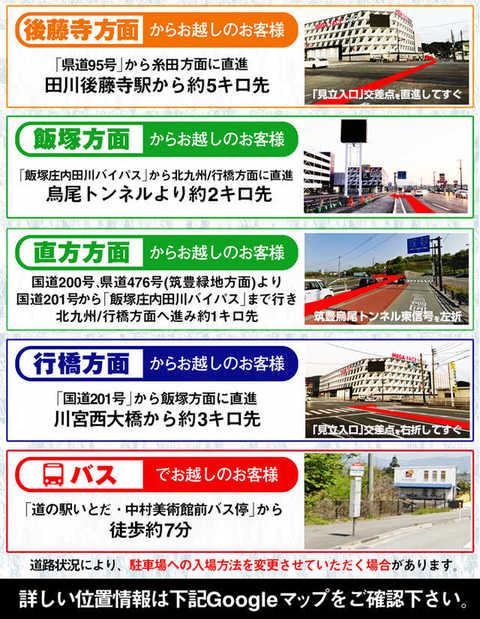 田川 メガ 爆 フェイス