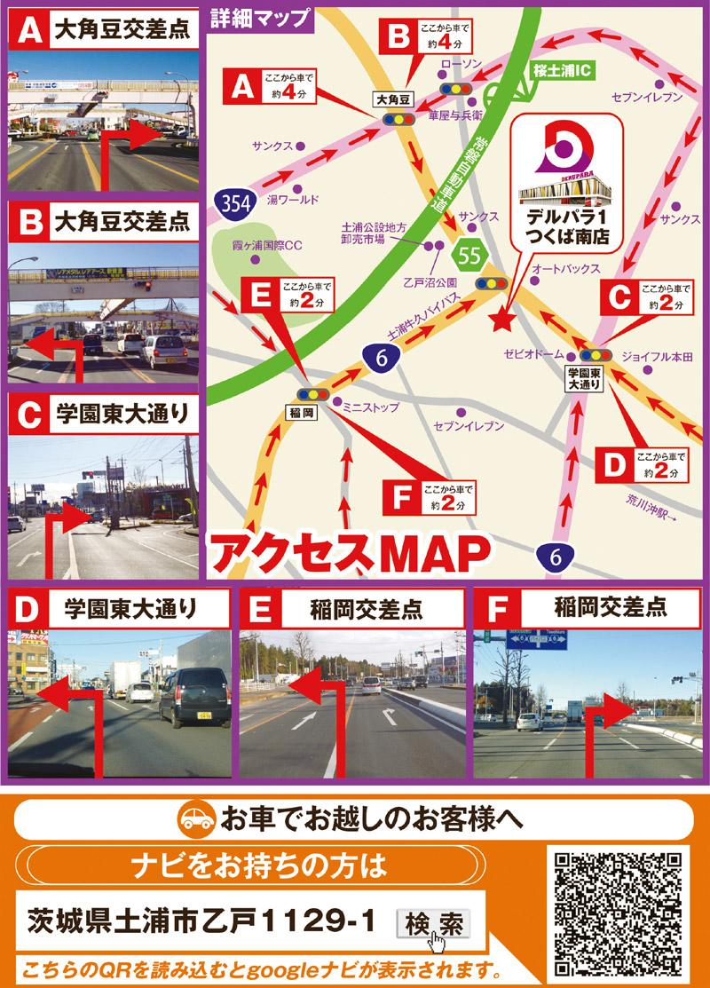 デルパラ1つくば南店_来店方法MAP