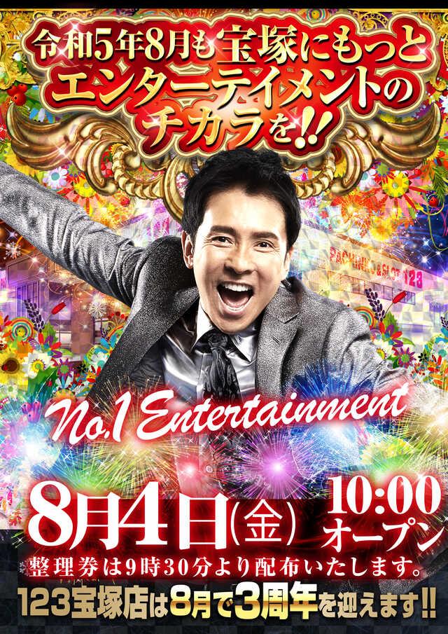 4円ラインナップ