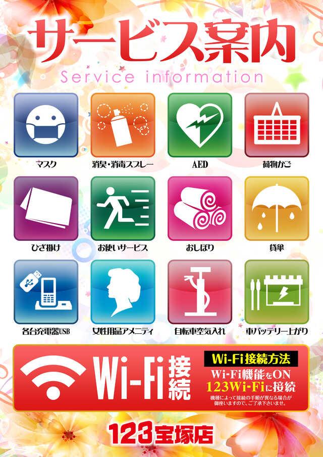宝塚_遊タイムゾーン_201007_