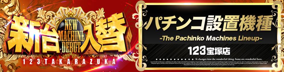 20円新台