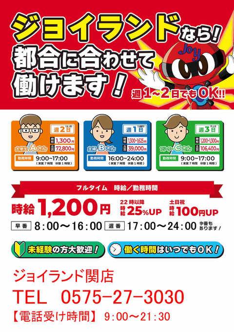 爆 関 サイ 市 ラッキープラザ900関店