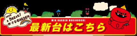 堀之内 ミッド 店 ガーデン