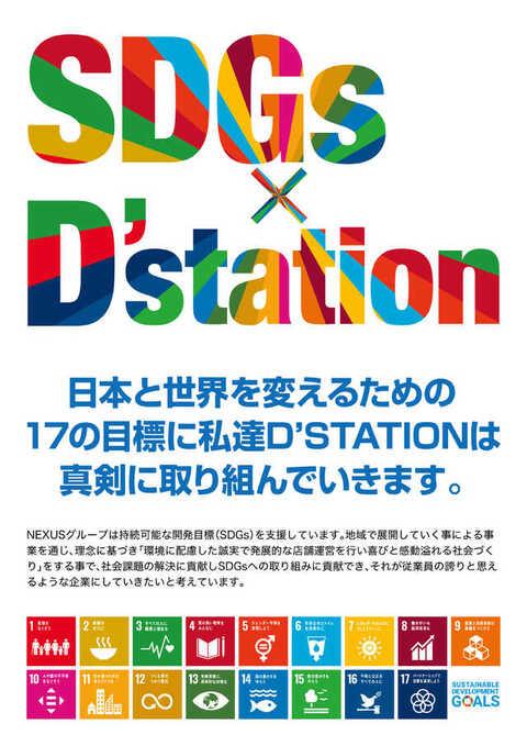 D ステーション 上越